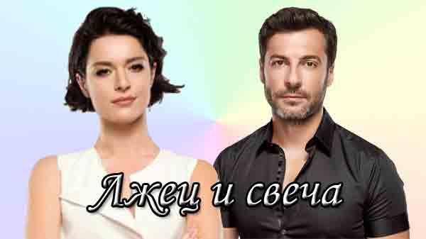 Турецкий сериал Лжец и свеча / Yalanci ve Mumlarıi (2021)