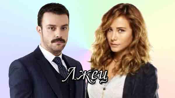 Турецкий сериал Лжец / Yalanci (2021)
