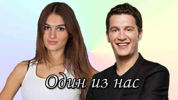Турецкий сериал Один из нас / Icimizden Biri (2021)