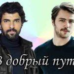 Турецкий фильм В добрый путь (2021)