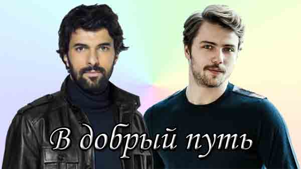 Турецкий фильм В добрый путь / Yolun Acik Olsun (2021)