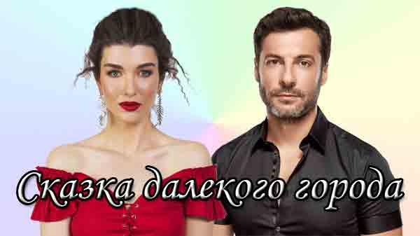 Турецкий сериал Сказка далекого города / Uzak Sehrin Masali (2021)