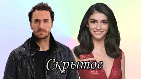Турецкий сериал Тайное / Sakli (2021)