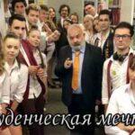 Турецкий сериал Студенческая мечта (2021)