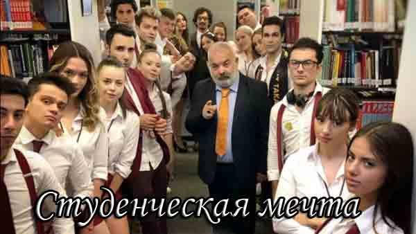 Турецкий сериал Студенческая мечта / Kolej Ruyası (2021)