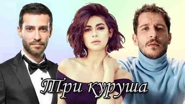 Турецкий сериал Три куруша / Uc kurus (2021)