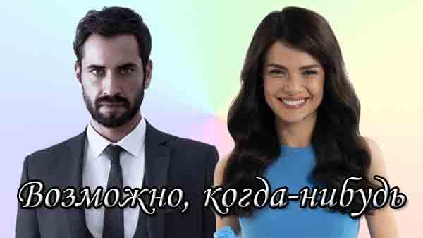 Турецкий сериал Возможно, когда-нибудь / Elbet Bir Gun (2021)