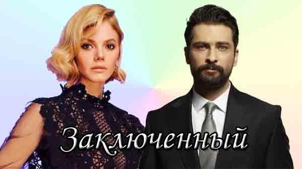 Турецкий сериал Заключенный / Mahkum (2021)