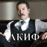Турецкий сериал Акиф (2021)