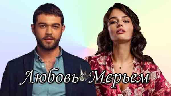 Турецкий сериал Любовь Мерьем / Meryem (2017)