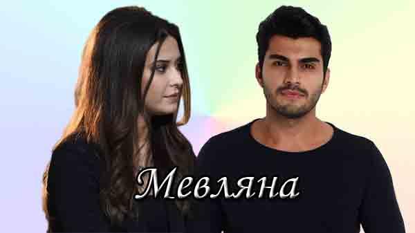Турецкий сериал Мевляна / Mevlana (2021)