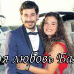 Турецкий фильм Моя любовь Бахар (2021)