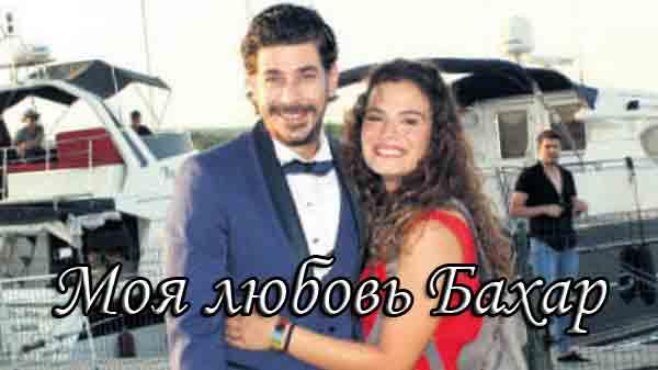 Турецкий фильм Моя любовь Бахар / Askim Bahardi (2021)