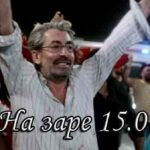 Турецкий фильм На заре 15.07 (2021)