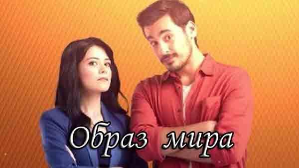 Турецкий сериал Образ мира / Dunya Hali (2021)