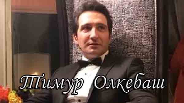 Тимур Олкебаш. Биография. Фильмография