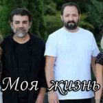 Турецкий сериал Моя жизнь (2021)