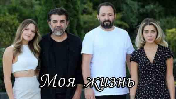 Турецкий сериал Моя жизнь / Benim Hayatım (2021)