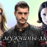 Турецкий сериал Если мужчины любят (2022)