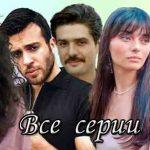 Любовь Мерьем — содержание серий турецкого сериала