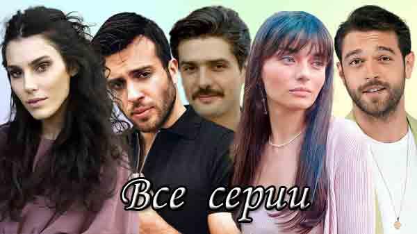 Любовь Мерьем - содержание серий турецкого сериала