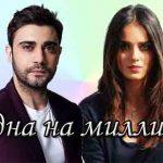 Турецкий фильм Одна на миллион (2021)