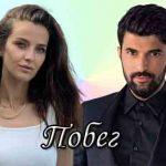 Турецкий сериал Побег (2022)