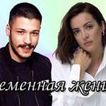 Турецкий сериал Современная женщина (2022)